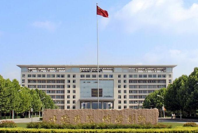 Xuzhou Medical College
